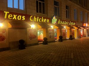Church's Chicken - Texas Chicken In Tbilisi