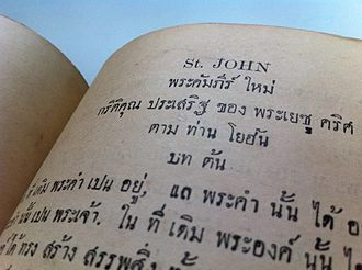 Bible translations into Thai - Thai Bible (first page of the Gospel of John), printed 1891