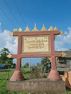 Than Pu Yar welcome signboard 01.jpg