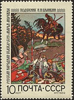 The Soviet Union 1969 CPA 3816 stamp (Marya Morevna (Folk Tale)).jpg