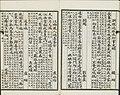 Three Hundred Tang Poems (111).jpg