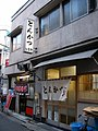 Tonkatsu restaurant by ivva in Kanda-Jinbocho, Tokyo.jpg
