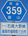Toyamakendo 359 Route number sign1.jpg