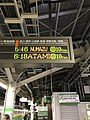 Treinbeeldscherm met twee lettertypen op perron 9 van station Tokio, -11 maart 2019.jpg