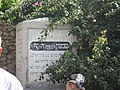 Trumpeldor Cemetery OVEDC 2.JPG