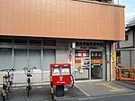 Tsurumi Hanaten-Higashi Post office.jpg