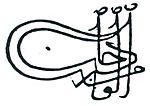 Tughra of Murad I.JPG