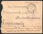 USSR 1926-08-04 cover.jpg