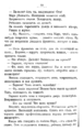 V.M. Doroshevich-Collection of Works. Volume VIII. Stage-90.png