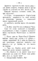 V.M. Doroshevich-East and War-59.png