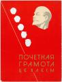 Vladislav Stepanovich Malakhovskij, honor certificate of Komsomol Central Committee, 1966-1967 cover.png