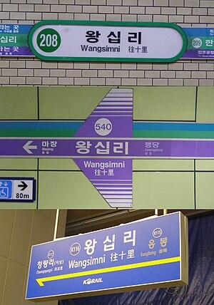 Wangsimni Station - Image: Wangsimni station 001