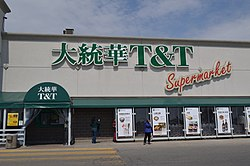 Asian grocery store california