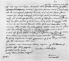 Eigenhändiges Konzept Pirckheimers Zu Einem Brief, 1519. Nürnberg,  Stadtbibliothek, Pirkheimerpapiere Blatt 122