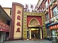 Xinjiang Restaurant, Chegongzhuang (20170407180235).jpg