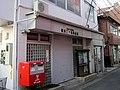 Yokohama Mitsukyō Post office.jpg