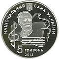 Ак. Чайковського 5 аверс.jpeg