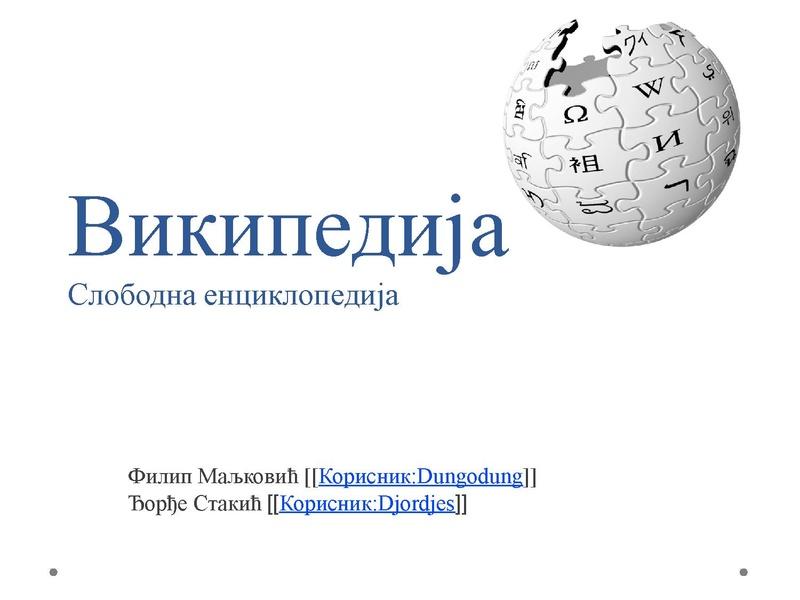 File:Википедија уређивање.pdf