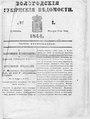 Вологодские губернские ведомости, 1844.pdf