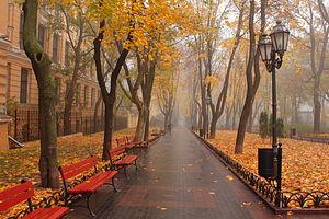 Odessa city garden - Image: Восени у міському саду, Одеса