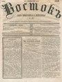 Восток 1867 №49.pdf