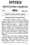 Вятские епархиальные ведомости. 1876. №08 (дух.-лит.).pdf
