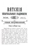 Вятские епархиальные ведомости. 1906. №03-04 (неофиц.).pdf