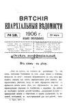 Вятские епархиальные ведомости. 1906. №12 (неофиц.).pdf