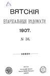 Вятские епархиальные ведомости. 1907. №36 (офиц.).pdf