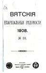 Вятские епархиальные ведомости. 1908. №10 (офиц.).pdf