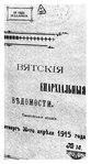 Вятские епархиальные ведомости. 1915. №18.pdf