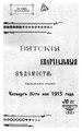 Вятские епархиальные ведомости. 1915. №21.pdf