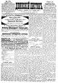 Двинский листок №174 (1901).pdf