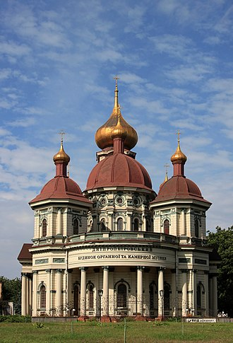 Dnipropetrovsk Oblast - Bryansk Church (Dnipro House of Organ and Chamber Music)