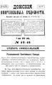 Донские епархиальные ведомости. 1913. №12-25.pdf