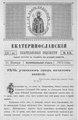 Екатеринославские епархиальные ведомости Отдел неофициальный N 3 (21 января 1915 г) Год издания 43.pdf