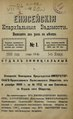 Енисейские епархиальные ведомости. 1900. №01.pdf