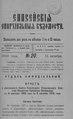 Енисейские епархиальные ведомости. 1910. №20.pdf