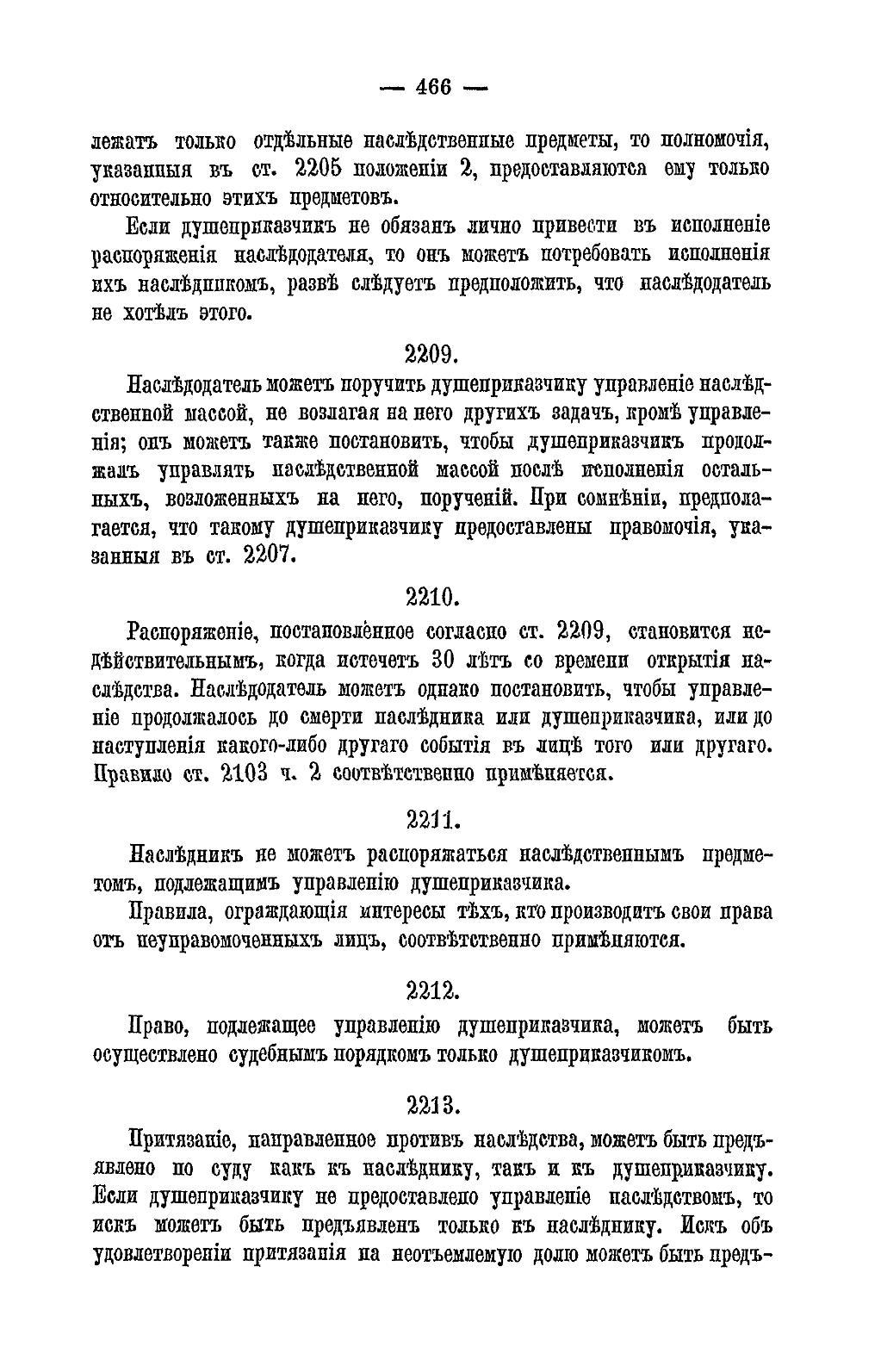 Жилищный кодекс Российской Федерации (с изменениями на 29)