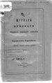 Журналы Буйского земского собрания. Очередной сессии 9-16 марта 1876г.pdf