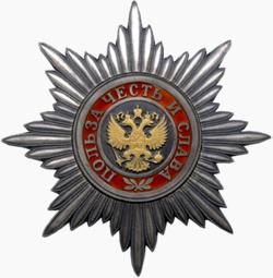 Звезда ордена «За заслуги перед Отечеством» 1 степени.png