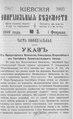 Киевские епархиальные ведомости. 1899. №03. Часть офиц.pdf