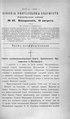 Киевские епархиальные ведомости. 1904. №33. Часть неофиц.pdf