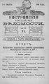 Костромские епархиальные ведомости. 1898. №05.pdf
