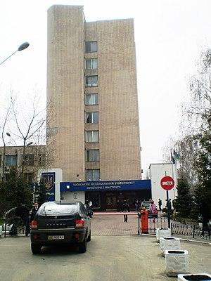 Kyiv National University of Culture and Arts - Image: Кульок