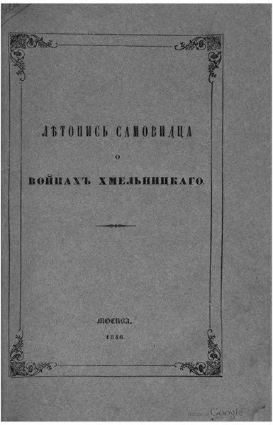 File:Летопись самовидца о войнах Богдана Хмельницкого (1846).djvu