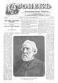 Огонек 1903-33.pdf