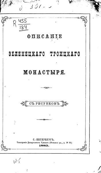 File:Описание Зеленецкого Троицкого монастыря 1883.djvu