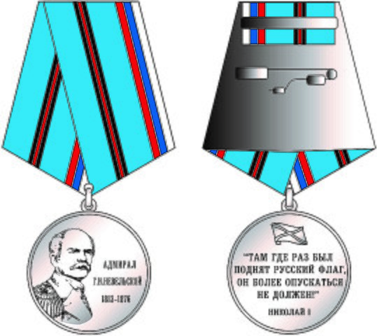 Памятная медаль «Адмирал Г. И. Невельской»