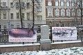 Растяжки у здания ГУ МВД по Свердловской области Ленина 17 Екатеринбург 30 октября 2018 года.jpg
